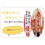 刺繍入り紅白ペナントリボン(大)約7.5×90cm 優勝旗 紅白ペナント 刺繍文字入り トロフィー