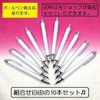 【お得な10本/組合せ自由】 着せ替えボールペン 着せ替えシャープペン 着せ替えシャーペン 着せ替えペン 送料無料 オリジナル ハンドメイド BTS BPN01SPN01-10P
