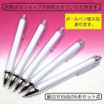 【お得な5本/組合せ自由】 着せ替えボールペン 着せ替えシャープペン 着せ替えシャーペン 着せ替えペン 送料無料 オリジナル ハンドメイド BTS BPN01SPN01-5P