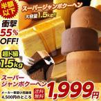 期間限定4500円→1999円 5種の味 超ド級500gのスーパージャンボクーヘン3個 訳あり わけあり お試し バウムクーヘン お菓子