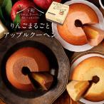 ギフト ギフト お菓子 お菓子 子供 ギフト アップルクーヘン りんごを丸ごと包んだバームクーヘン 4000円以上送料無料