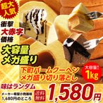 【期間限定1680円→1480円】訳あり はしっこ1kg バームクーヘン 現在バニラ+工場長ではなく、1kg分工場長お任せです。