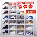 シューズラック 靴箱 靴収納 当日発送 クリア シューズケース スニーカーボックス おしゃれ 収納 透明 シューズボックス Sneaker Box クリアケース