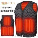 ヒーターベスト 電熱ベスト ヒートベスト 充電式 usb バッテリー バイク アウトドア着 電熱ウェア 防寒作業着 男女兼用 温度調整 水洗いできる