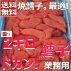 塩鱈子 焼鱈子用 わけあり たら子(料理用)2Kg箱 067-224 YT-2 訳あり