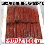 博多食材工房/無着色 国産鱈子使用(色の規格落)1kg YT-K1 067-347-0