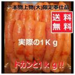 博多食材工房【送料無料】進物/贈呈/無着色 辛子明太子上物(L) 一本物 1kg 067-551 p