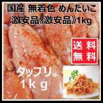 博多食材工房【送料無料】規格外/業務用 投込み 明太子 1kg YT-KS 067-581 p