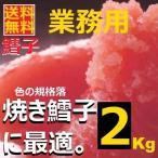 博多食材工房【送料無料】業務用/焼たら子用 塩たら子(無着色) 2Kg 067-632 p YTMZ-2