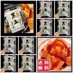 黒五きな粉 黒砂糖入り 200g×10袋 067-641 (こんにゃく芋抽出物入り)おまとめ!「送料込み」