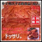 辛子明太子 お買得品「投込」 2キロ箱 料理用 生食OK [067-646]GRA-2