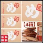 博多食材工房 辛子めんたい風味 めんべい 32枚入り (2枚入×16袋)×4個(128枚) 送料込 「プレーン L」 Plain 福太郎 4箱 067-789 MENBEI