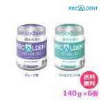 NEW 【歯科専用】リカルデント粒ガムボトル (140g)  6個入