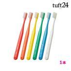 オーラルケア 【歯科用】 タフト24歯ブラシ 1本 【キャップなし】オーラルケア