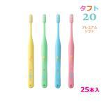 タフト20(6歳〜12歳用)歯ブラシ 25本入 プレミアムソフト