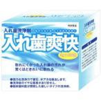 【送料無料】入れ歯爽快(入れ歯洗浄剤) 4個セット