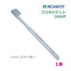 プロキシデント歯ブラシ 1666P【メール便対応 20本迄】