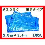 ブルーシート#1000 3.6×5.4 (1枚) 軽量タイプ 薄手 ハトメ付き