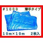 ブルーシート#1000 10×10 (2枚入り) 軽量タイプ 薄手 【1枚あたり1,500円】