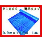 ブルーシートロール#1000 0.9×100 (1本入り) 軽量タイプ 薄手 原反