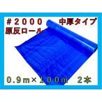 ショッピングブルー ブルーシートロール#2000 0.9×100 (2本入り) 中厚タイプ 原反 【1本あたり2,350円】