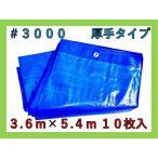 ブルーシート#3000 3.6×5.4 (10枚入り) 厚手タイプ ハトメ付き【1枚あたり780円】
