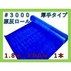 ブルーシートロール#3000 1.8×100 (1本入り) 原反 厚手タイプ