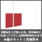日本製 アクリル板 透明(押出板) 厚み3mm 550X650mm 縮小カット1枚無料 切断面仕上なし (面取り商品のリンクあり)