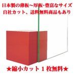 【配送無料】 日本製 アクリル板 ガラス色 (押出板) 厚み 3mm 100×300mm ★縮小カット1枚無料★