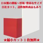 【配送無料】 日本製 アクリル板 白 (押出板) 厚み 10mm 200×300mm ★縮小カット1枚無料★