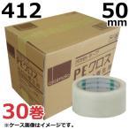 養生テープ オカモト PEクロス No.412 (透明) 50mm×25m (30巻) 1ケース / クリア 台風 窓ガラス