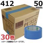 養生テープ オカモト PEクロス No.412 (ライトブルー) 50mm×25m (30巻) 1ケース / 青 台風 窓ガラス