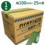 養生テープ ダイヤテックス パイオランクロス(Y-09-GR) 100mm×25m (18巻) 1ケース Y09GR (SMZ)