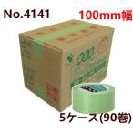 養生テープ 寺岡製作所 P-カットテープ No.4141 100mm×25m(若葉) (計90巻) 5ケース(HK)