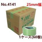 養生テープ 寺岡製作所 P-カットテープ No.4141 25mm×25m(若葉) (60巻) 1ケース(HK)