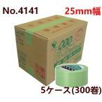 養生テープ 寺岡製作所 P-カットテープ No.4141 25mm×25m(若葉) (計300巻) 5ケース(HK)