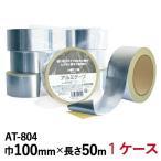 法人様宛限定商品 アルミテープ AT-804(ツヤあり・セパなし)100mm巾×50m(15巻入)1ケース (HK)