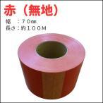 ショッピングマラソン コーステープ(バリケードテープ)(非粘着タイプ/赤)厚み0.07mm×幅70mm×約100m巻き 1巻