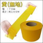 コーステープ(バリケードテープ)(非粘着タイプ/黄)厚み0.07mm×幅70mm×約100m巻き 1巻