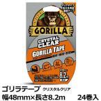 強力多用途補修テープ ゴリラテープ クリスタルクリア 幅48mm×長さ8.2m×厚さ0.18mm 1ケース(24巻入)(SMZ)