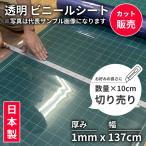 カット販売 軟質塩化ビニールシート透明 厚み1.0mm×幅137cm 10cm単位切り売り