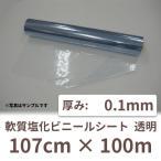 法人様宛限定 ビニールシート 透明 ロール (タフニール) 0.1mm×107cm×100m 1本 / コロナ対策 コロナ 透明 レジ 飛沫防止 飛沫 受付