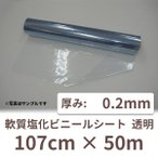法人様宛限定 ビニールシート 透明 ロール (タフニール粉なし) 0.2mm×107cm×50m 1本 / コロナ対策 コロナ 透明 レジ 飛沫防止 飛沫