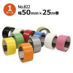 古藤工業 養生テープ No.822 NEW快適養生 (カラー)幅50mm×長さ25m×厚さ0.134mm 1ケース(30巻入)(HK)