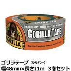 強力補修テープ ゴリラテープ シルバー 幅48mm×長さ11m×厚さ0.43mm 3巻セット