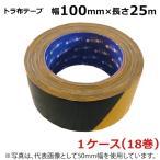 ホリコー トラ布テープ 100mm×25m 1ケース(18巻)