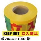 標示テープ(KEEP OUT 立入禁止)(非粘着タイプ) 厚み0.07mm×幅70mm×約100m巻き 1巻