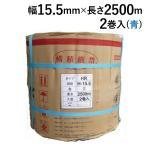 ショッピングバンド PPバンド 梱包機用 (マイバンド) 15.5mm×2500M巻 (青) 2巻 (1梱包)