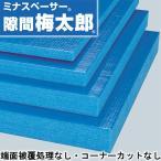 ミナスペーサー 隙間梅太郎 (TB2012) 20mm×1100mm×1200mm 10枚セット 端面被覆処理なし・4角コーナーカットなし