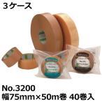 日東電工 包装用OPPテープ ダンプロンエースNo.3200 厚み0.070mm 幅75mm×長さ50m 3ケースセット(40巻入×3ケース) 【透明/ダンボール色】